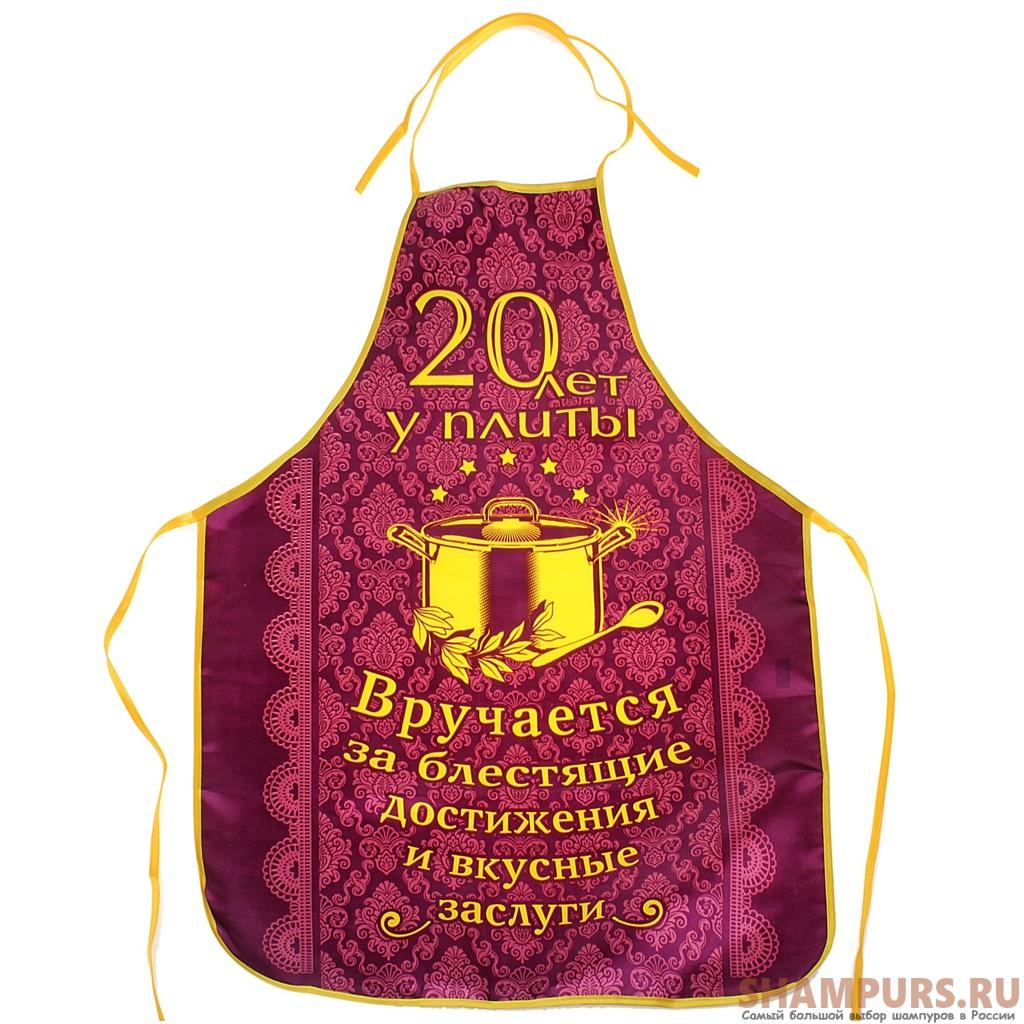 шуточное поздравление с фартуком питомник русской